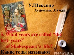 "У.Шекспир Художник Э.Улан 5. What years are called ""the lost years"" of Shakespea"