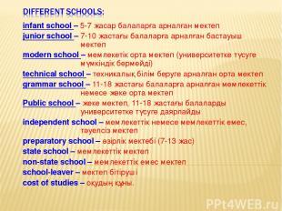 infant school – 5-7 жасар балаларға арналған мектеп junior school – 7-10 жастағы