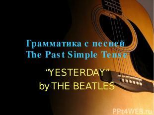 "Грамматика с песней The Past Simple Tense ""YESTERDAY"" by THE BEATLES"
