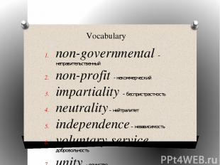 Vocabulary non-governmental –неправительственный non-profit - некоммерческий imp