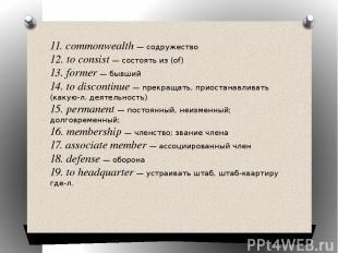 11. commonwealth — содружество 12. to consist — состоять из (of) 13. former — бы