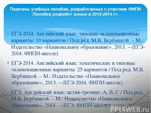 ЕГЭ-2014. Английский язык: типовые экзаменационные варианты: 10 вариантов / Под