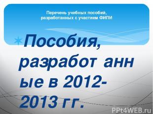 Пособия, разработанные в 2012-2013 гг. ЕГЭ-2013. Английский язык: типовые экза
