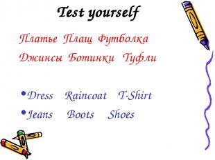 Test yourself Платье Плащ Футболка Джинсы Ботинки Туфли Dress Raincoat T-Shirt J