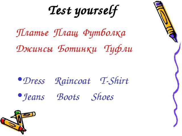 Test yourself Платье Плащ Футболка Джинсы Ботинки Туфли Dress Raincoat T-Shirt Jeans Boots Shoes
