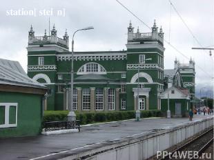 station[ʹsteiʃn]