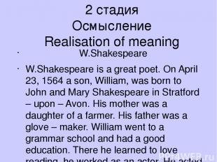 2 стадия Осмысление Realisation of meaning W.Shakespeare W.Shakespeare is a grea