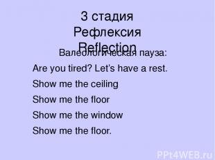 3 стадия Рефлексия Reflection Валеологическая пауза: Are you tired? Let's have a