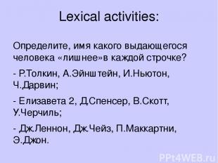 Lexical activities: Определите, имя какого выдающегося человека «лишнее»в каждой
