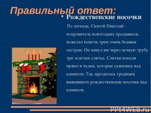 Правильный ответ: Рождественские носочки По легенде, Святой Николай - покровител
