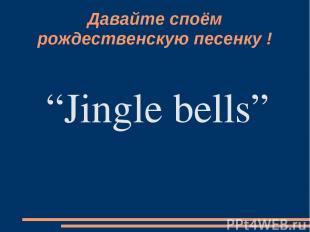 """Давайте споём pождественскую песенку ! """"Jingle bells"""""""