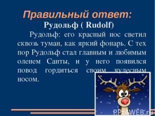 Правильный ответ: Рудольф ( Rudolf) Рудольф: его красный нос светил сквозь туман