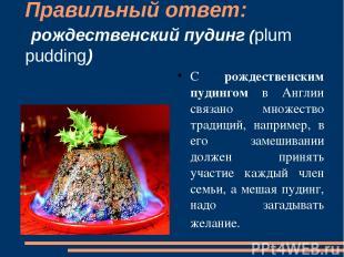 Правильный ответ: рождественский пудинг (plum pudding) С рождественским пудингом