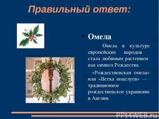 Правильный ответ: Омела  Омела в культуре европейских народов стала любимым рас