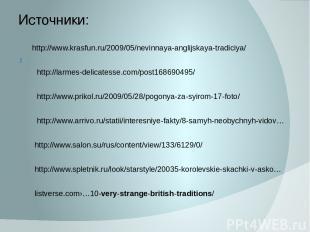 Источники: http://www.krasfun.ru/2009/05/nevinnaya-anglijskaya-tradiciya/ http:/