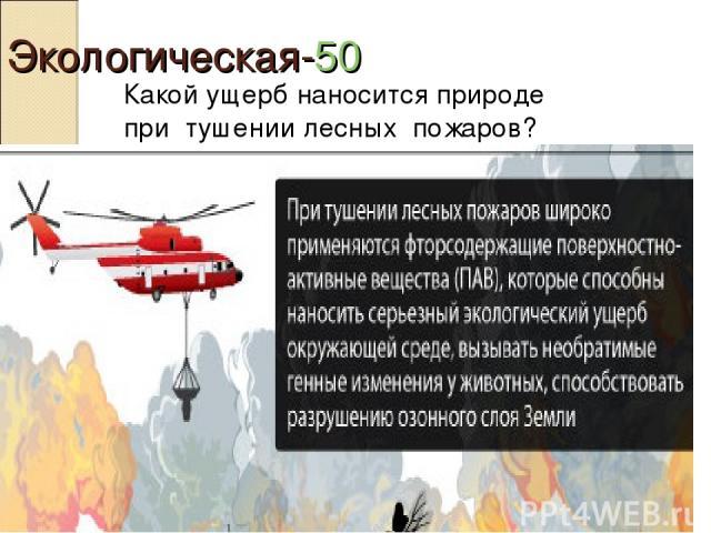 Экологическая-50 Какой ущерб наносится природе при тушении лесных пожаров?