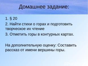 Домашнее задание: 1. § 20 2. Найти стихи о горах и подготовить творческое их чте