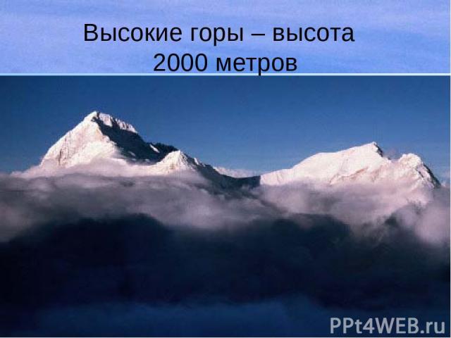 Высокие горы – высота 2000 метров