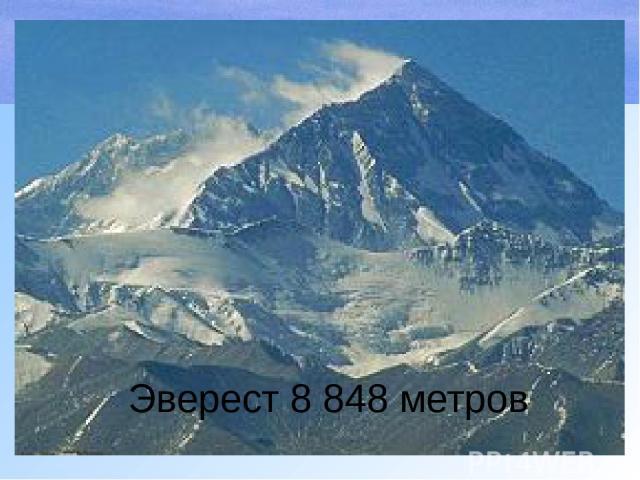 Эверест 8 848 метров