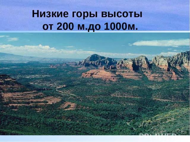 Низкие горы высоты от 200 м.до 1000м.