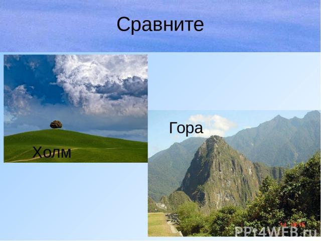 Сравните Холм Гора