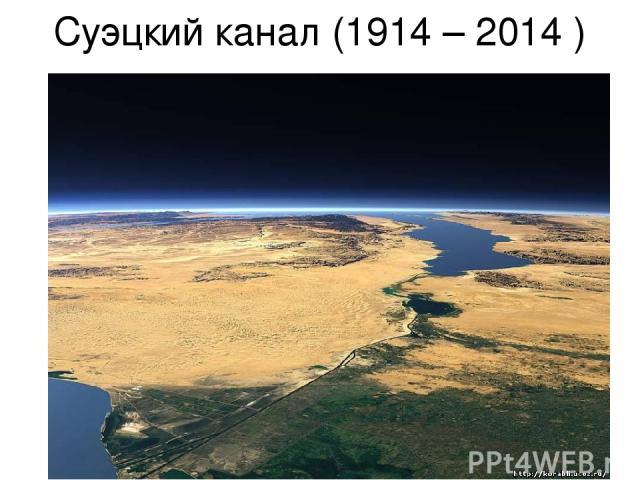 Суэцкий канал (1914 – 2014 )