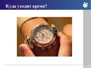 Куда уходит время?