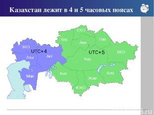 Казахстан лежит в 4 и 5 часовых поясах