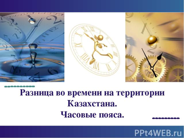 Разница во времени на территории Казахстана. Часовые пояса. Company Logo