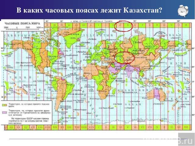 В каких часовых поясах лежит Казахстан?