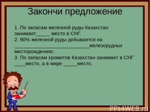 Закончи предложение 1. По запасам железной руды Казахстан занимает_____ место в
