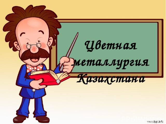 Цветная металлургия Казахстана