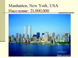 Manhatten, New York, USA Население: 21,000,000