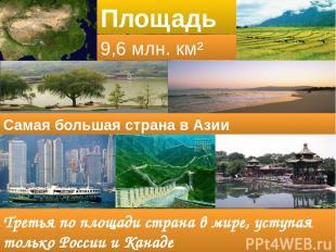 Площадь 9,6 млн. км² Третья по площади страна в мире, уступая только России и Ка