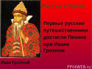 Россия и Китай Первые русские путешественники достигли Пекина при Иване Грозном