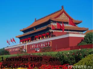 1 октября 1949 – день рождения КНР
