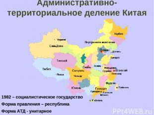 Административно- территориальное деление Китая 1982 – социалистическое государст