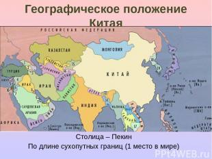 Географическое положение Китая Столица – Пекин По длине сухопутных границ (1 мес