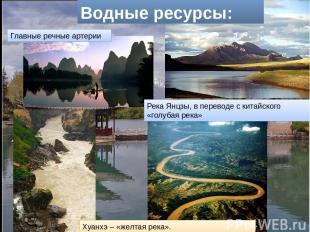 Водные ресурсы: Главные речные артерии Река Янцзы, в переводе с китайского «голу