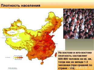 Плотность населения На востоке и юго-востоке плотность составляет 600-800 челове
