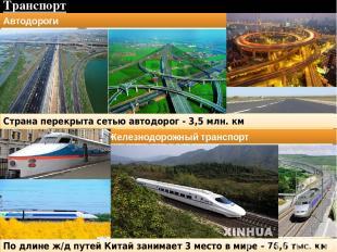 Транспорт Страна перекрыта сетью автодорог - 3,5 млн. км Автодороги Железнодорож