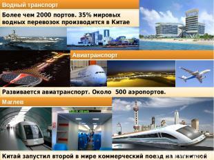 Развивается авиатранспорт. Около 500 аэропортов. Китай запустил второй в мире ко