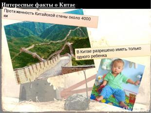 Интересные факты о Китае Протяженность Китайской стены около 4000 км В Китае раз