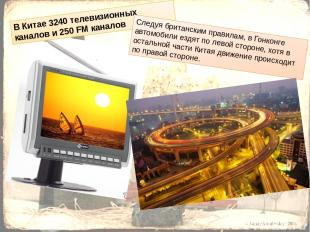 В Китае 3240 телевизионных каналов и 250 FM каналов Следуя британским правилам,