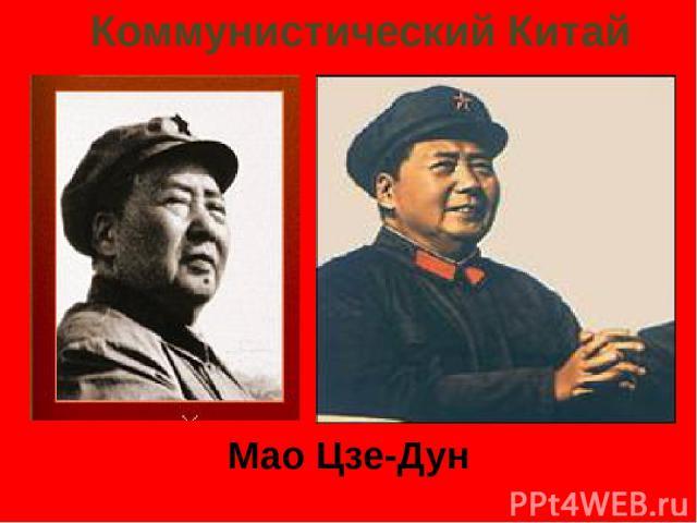 Коммунистический Китай Мао Цзе-Дун