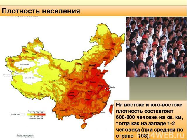 Плотность населения На востоке и юго-востоке плотность составляет 600-800 человек на кв. км, тогда как на западе 1-2 человека (при средней по стране - 108).