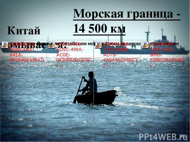 Китай омывается: . Морская граница - 14 500 км