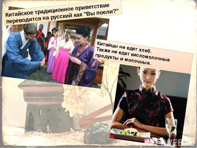 Китайское традиционное приветствие переводится на русский как