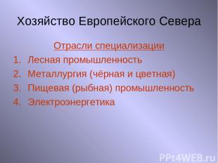 Хозяйство Европейского Севера Отрасли специализации Лесная промышленность Металл