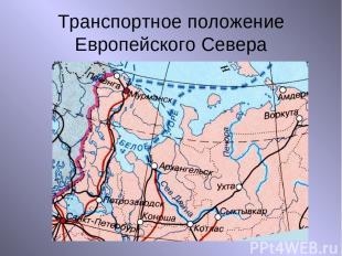 Транспортное положение Европейского Севера